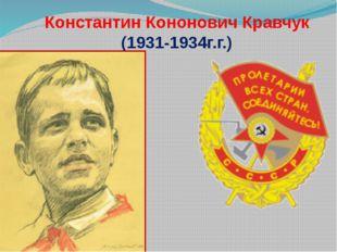 Константин КононовичКравчук (1931-1934г.г.)