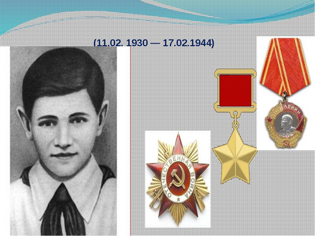 Валенти́н Алекса́ндрович Ко́тик (11.02. 1930— 17.02.1944)
