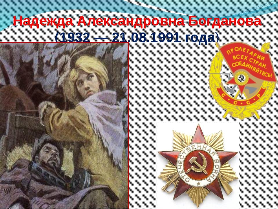 Надежда Александровна Богданова (1932 —21.08.1991 года)