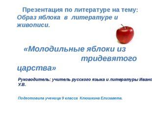 Презентация по литературе на тему: Образ яблока в литературе и живописи. «Мо