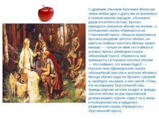 С древним обычаем бросания яблок как знака любви друг к другу мы встречаемся