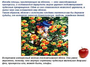 Иногда птицы, прилетающие на яблоню, — это заколдованные принцессы, и оставши