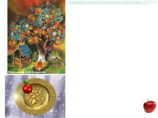 Яблоня и ее плод играют роль предсказателей судьбы, знают обо всем, что прои