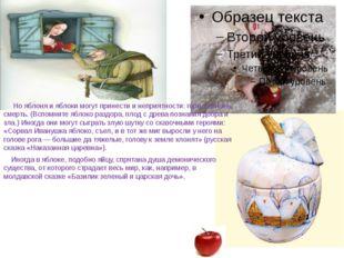 Но яблоня и яблоки могут принести и неприятности: горе, болезнь, смерть. (Вс