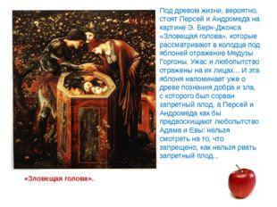 Под древом жизни, вероятно, стоят Персей и Андромеда на картине Э. Берн-Джон