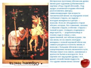 Интересное прочтение яблони как древа жизни дает художник Д.Жилинскии в карт