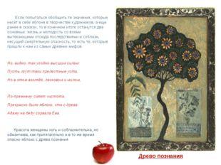 Если попытаться обобщить те значения, которые несет в себе яблоня в творчест