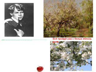 У С. Есенина яблоня ассоциируется с радостью («Все мы яблоко радости носим..