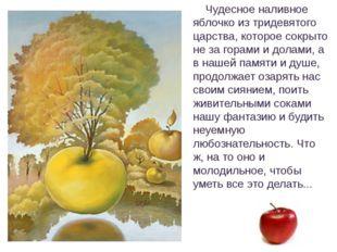 Чудесное наливное яблочко из тридевятого царства, которое сокрыто не за гора