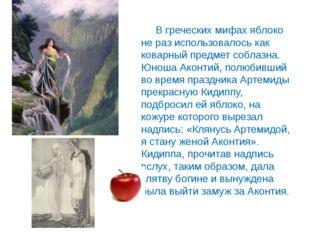 В греческих мифах яблоко не раз использовалось как коварный предмет соблазна