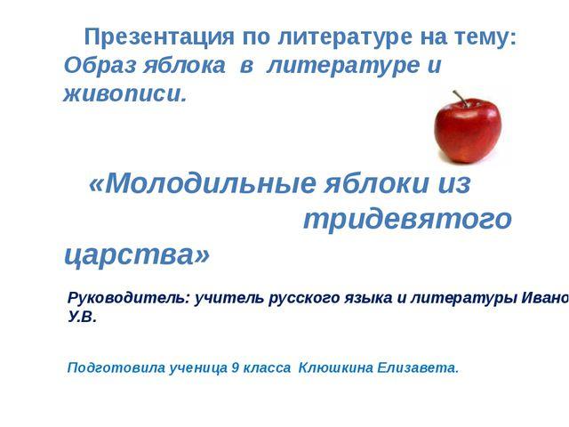 Презентация по литературе на тему: Образ яблока в литературе и живописи. «Мо...