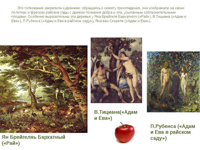 Это толкование закрепили художники: обращаясь к сюжету грехопадения, они изо...