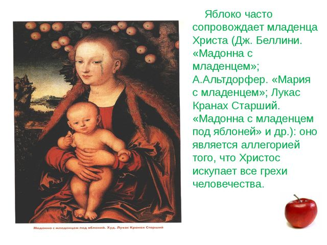 Яблоко часто сопровождает младенца Христа (Дж. Беллини. «Мадонна с младенцем...