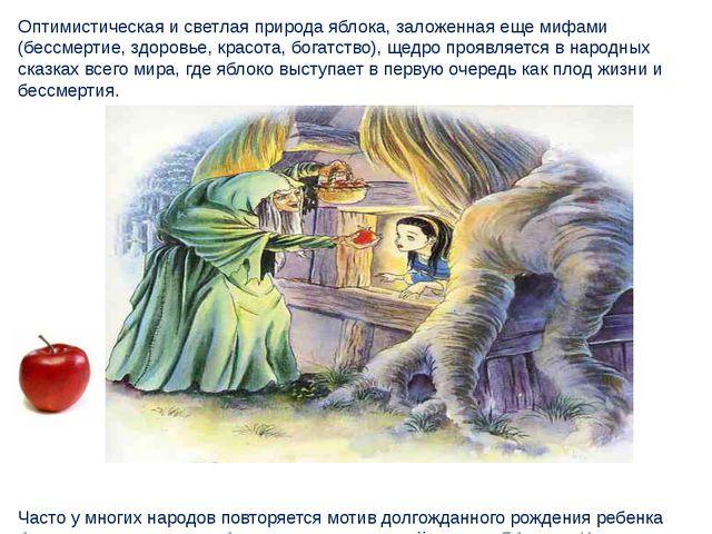 Оптимистическая и светлая природа яблока, заложенная еще мифами (бессмертие,...