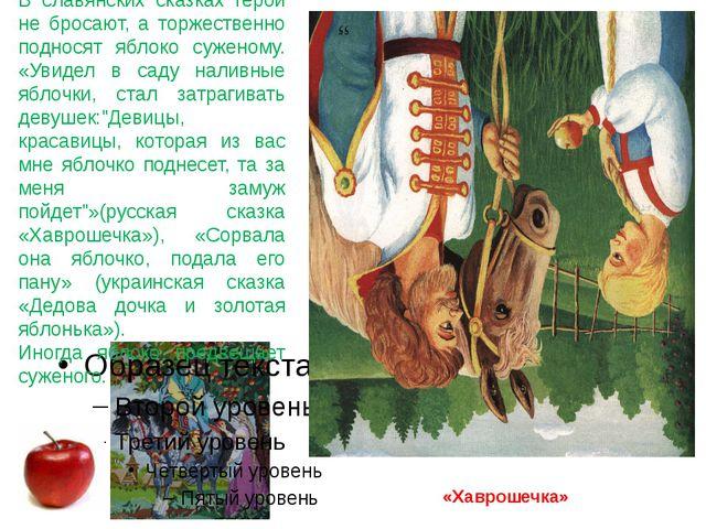 В славянских сказках герои не бросают, а торжественно подносят яблоко сужено...