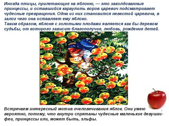 Иногда птицы, прилетающие на яблоню, — это заколдованные принцессы, и оставши...