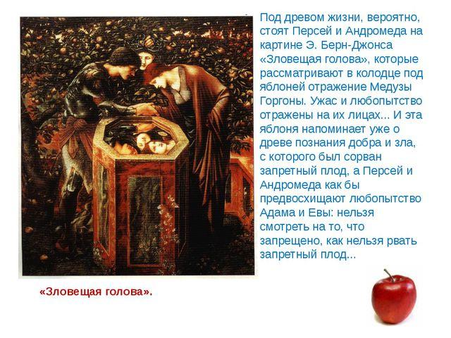 Под древом жизни, вероятно, стоят Персей и Андромеда на картине Э. Берн-Джон...