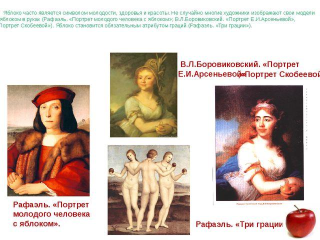 Яблоко часто является символом молодости, здоровья и красоты. Не случайно мн...