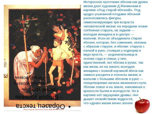 Интересное прочтение яблони как древа жизни дает художник Д.Жилинскии в карт...