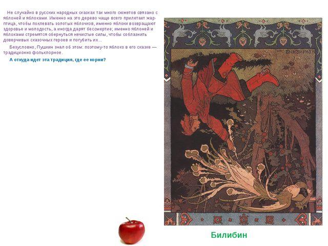 Не случайно в русских народных сказках так много сюжетов связано с яблоней и...