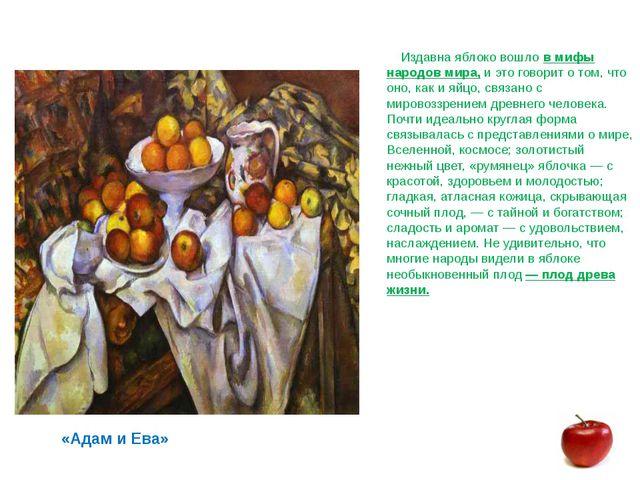 Издавна яблоко вошло в мифы народов мира, и это говорит о том, что оно, как...
