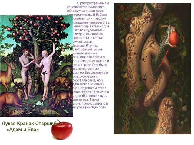 С распространением христианства символика яблока утрачивает свою многозначно...