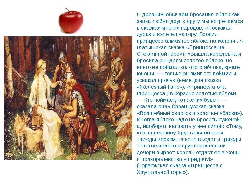 С древним обычаем бросания яблок как знака любви друг к другу мы встречаемся...