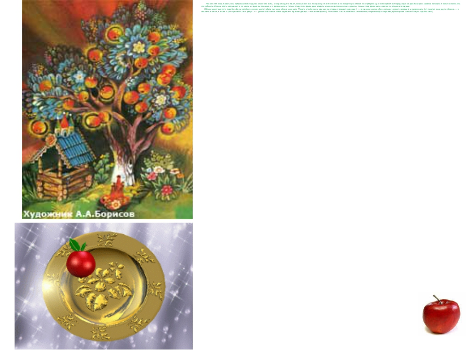 Яблоня и ее плод играют роль предсказателей судьбы, знают обо всем, что прои...