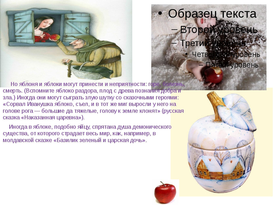 Но яблоня и яблоки могут принести и неприятности: горе, болезнь, смерть. (Вс...