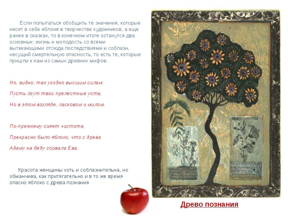 Если попытаться обобщить те значения, которые несет в себе яблоня в творчест...
