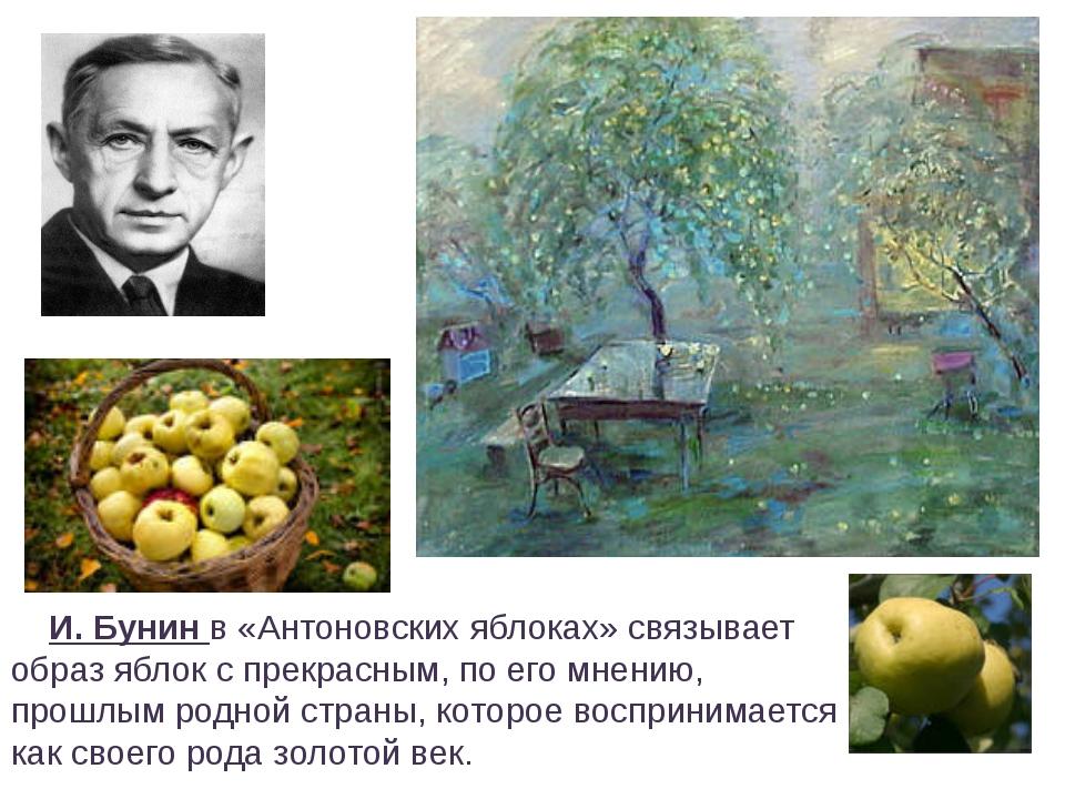 И. Бунин в «Антоновских яблоках» связывает образ яблок с прекрасным, по его...