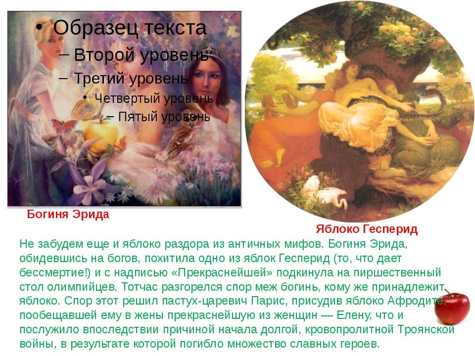 Не забудем еще и яблоко раздора из античных мифов. Богиня Эрида, обидевшись...