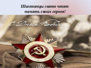 Шахтинцы свято чтят память своих героев!