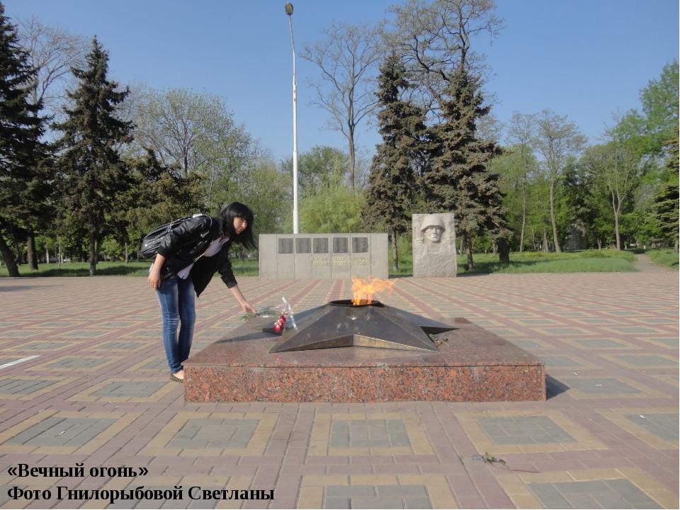 «Вечный огонь» Фото Гнилорыбовой Светланы