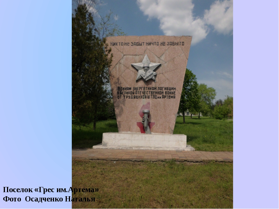 Поселок «Грес им.Артема» Фото Осадченко Наталья