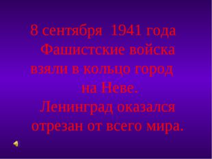 8 сентября 1941 года Фашистские войска взяли в кольцо город на Неве. Ленингра