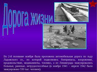 Во 2-й половине ноября была проложена автомобильная дорога по льду Ладожского