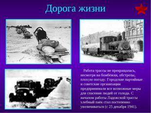 Дорога жизни Работа трассы не прекращалась, несмотря на бомбёжки, обстрелы, п