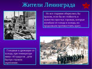 Жители Ленинграда Но все старания обернулись бы прахом, если бы не стойкость