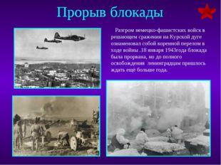 Прорыв блокады Разгром немецко-фашистских войск в решающем сражении на Курско