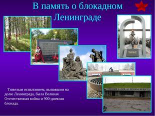 В память о блокадном Ленинграде Тяжелым испытанием, выпавшим на долю Ленингра