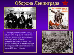 Оборона Ленинграда Для внутренней обороны города в августе 1941 года было соз