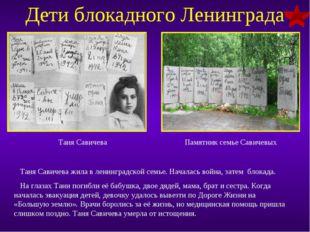 Дети блокадного Ленинграда Таня Савичева Таня Савичева жила в ленинградской с