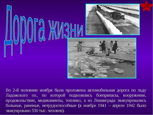 Во 2-й половине ноября была проложена автомобильная дорога по льду Ладожского...