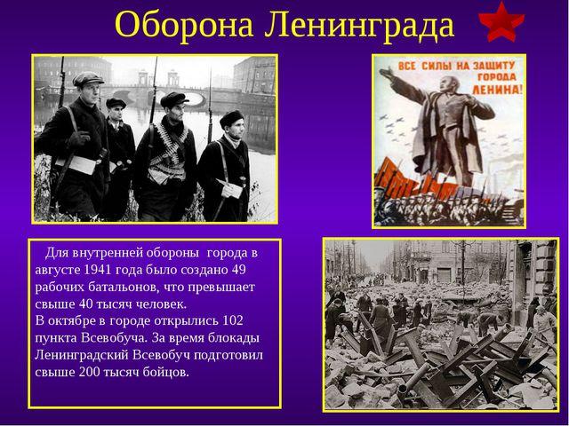 Оборона Ленинграда Для внутренней обороны города в августе 1941 года было соз...