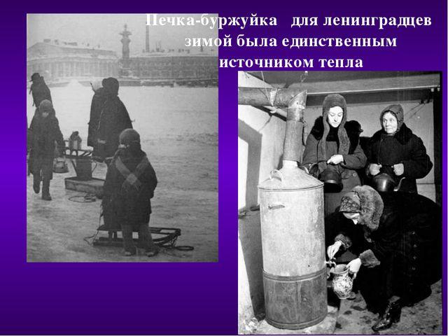 Печка-буржуйка для ленинградцев зимой была единственным источником тепла