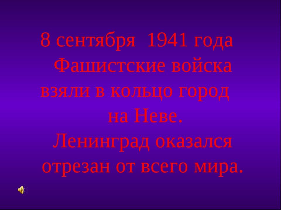 8 сентября 1941 года Фашистские войска взяли в кольцо город на Неве. Ленингра...