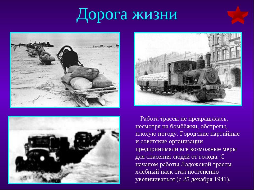 Дорога жизни Работа трассы не прекращалась, несмотря на бомбёжки, обстрелы, п...