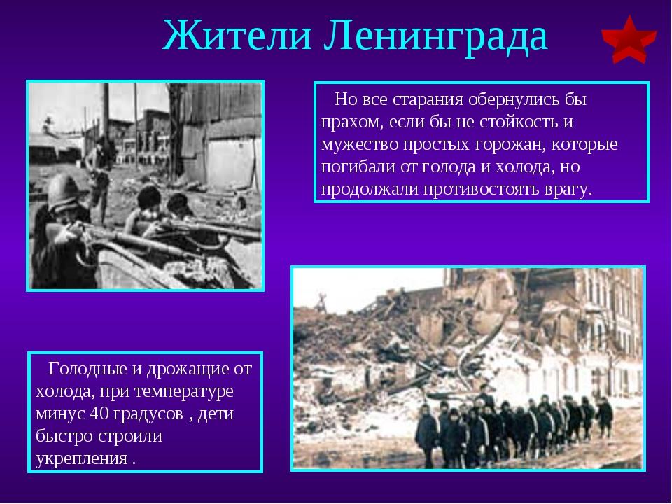Жители Ленинграда Но все старания обернулись бы прахом, если бы не стойкость...
