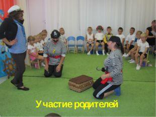 Участие родителей